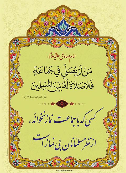 طرح گرافیکی حدیث امام صادق نماز