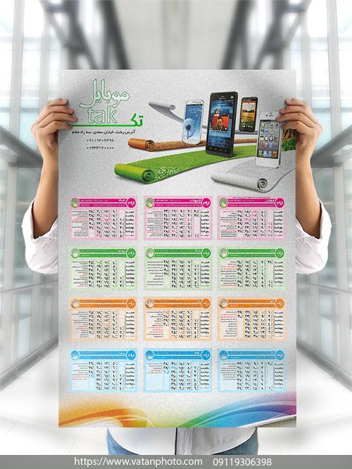 تقویم 96 لایه باز موبایل فروشی psd