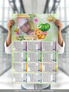 تقویم 96 فون عکس کودک psd