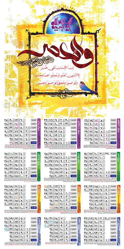 تقویم 96 مذهبی والعصر psd