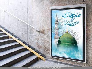 طرح لایه باز عید مبعث psd