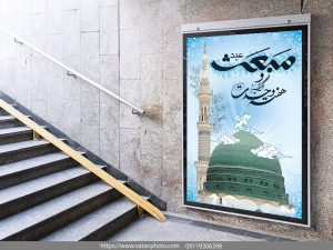 بنر عید مبعث و هفته وحدت psd