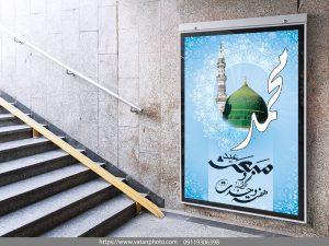 طرح لایه باز بنر عید مبعث و هفته وحدت psd