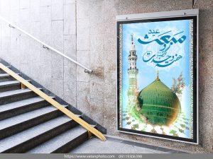 طرح لایه باز هفته وحدت و عید مبعث psd