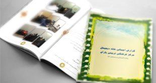 طرح لایه باز گزارش عملکرد موسسه فرهنگی