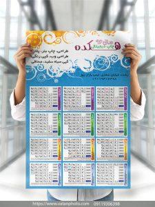 تقویم 96 خدمات چاپ psd