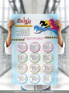 تقویم دیواری 96 شرکت چاپ تبلیغات