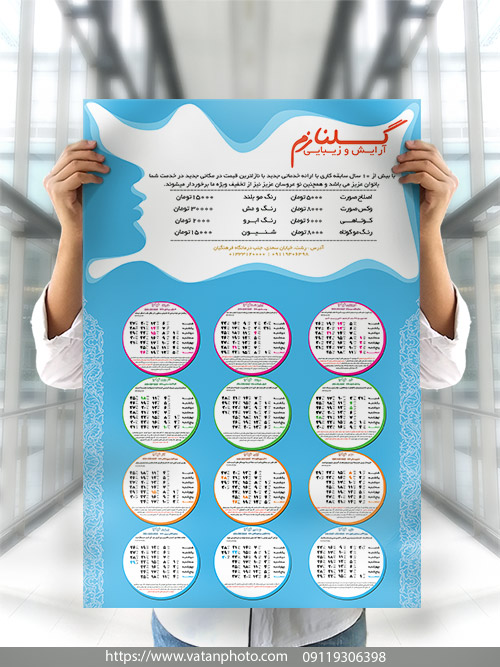 تقویم دیواری 96 آرایشگاه زنانه