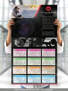 تقویم 96 آموزشگاه عکاسی و تصویربرداری