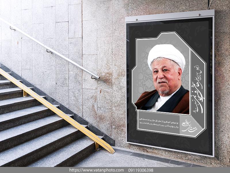 بنر شهری رحلت آیت الله هاشمی رفسنجانی