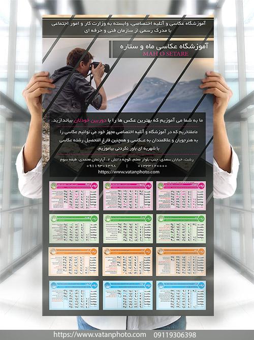 تقویم دیواری 96 آموزشگاه عکاسی psd