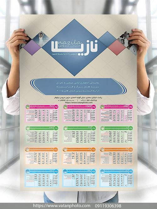 تقویم دیواری 96 مزون عروس
