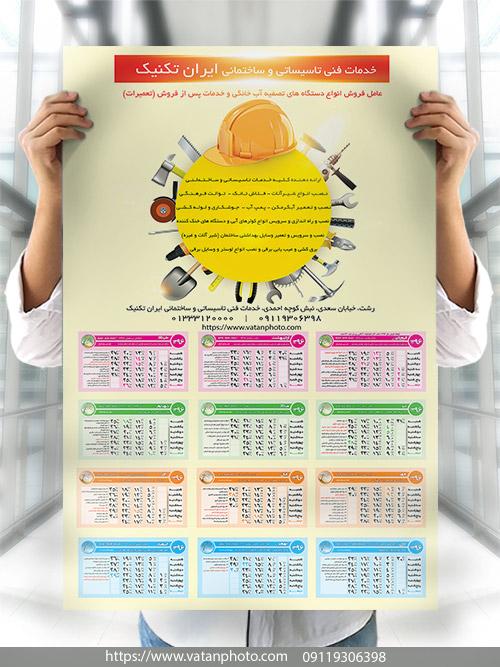 تقویم دیواری 96 تاسیسات ساختمانی