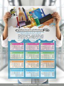 تقویم دیواری 96 شرکت خدماتی نظافتی