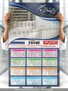 تقویم دیواری 96 تاسیسات پکیچ و رادیاتور