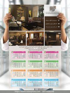 تقویم 96 طراحی دکوراسیون