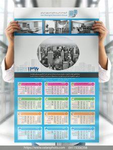 تقویم دیواری 96 دکوراسیون