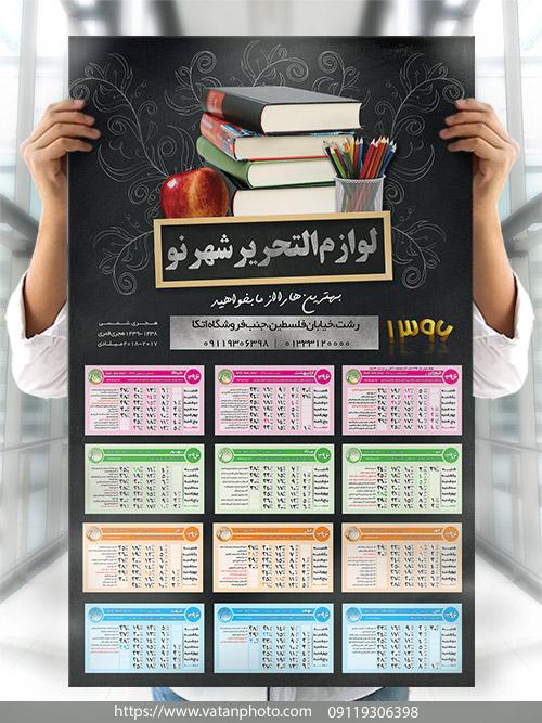 تقویم دیواری 96 لوازم التحریر