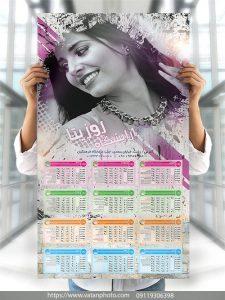 تقویم 96 آرایشگاه زنانه