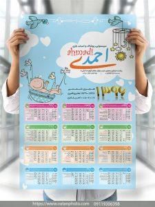 تقویم 96 سیسمونی و اسباب بازی