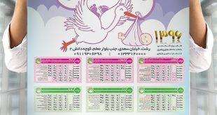 تقویم دیواری 96 سیسمونی و اسباب بازی