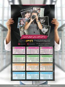 تقویم دیواری 96 آتلیه عکس و فیلم
