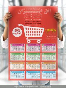 تقویم دیواری 96 فروشگاه زنجیره ای