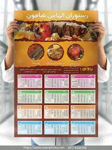 تقویم دیواری 96 رستوران