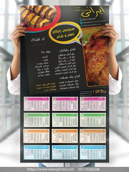 تقویم دیواری 96 کباب سرا و رستوران