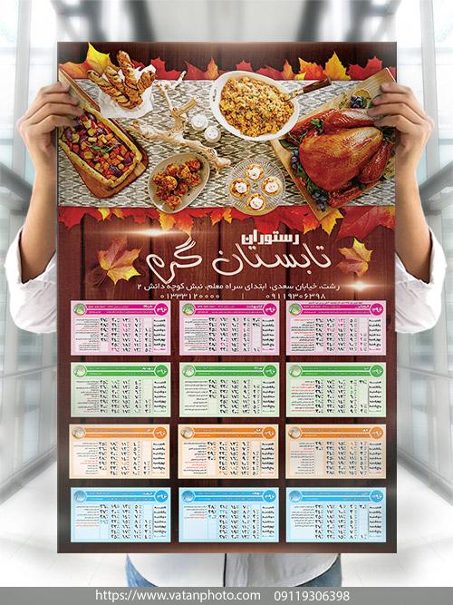 طرح لایه باز تقویم 96 رستوران