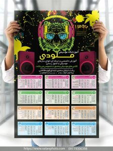 تقویم دیواری 96 آموزشگاه موسیقی