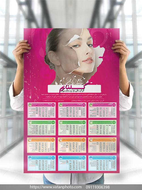 تقویم دیواری 96 آرایشی زیبایی
