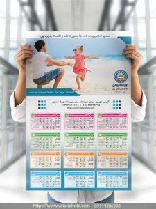 تقویم دیواری 96 دفاتر بیمه ایران