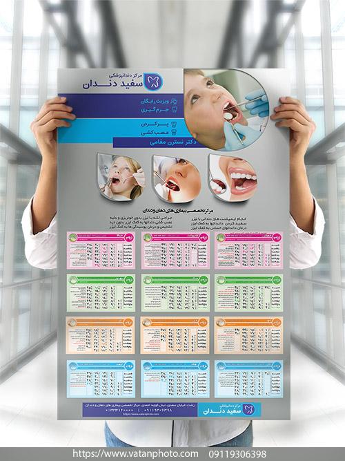 تقویم دیواری 96 دندانپزشکی