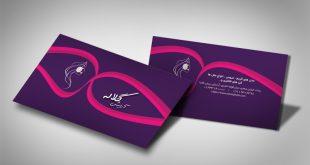 کارت ویزیت لایه باز آرایشگاه زنانه