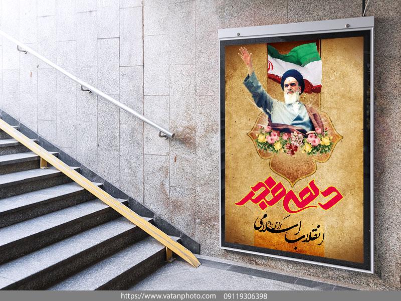 22 بهمن دهه فجر psd