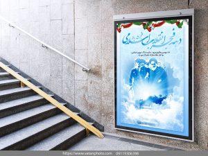 بنر شهری دهه فجر 22 بهمن psd