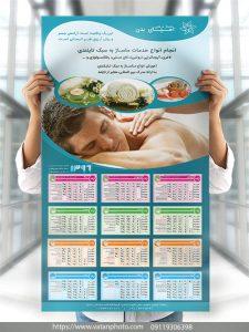 تقویم دیواری 96 خدمات ماساژ