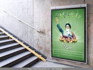 بنر شهری 22 بهمن دهه فجر psd