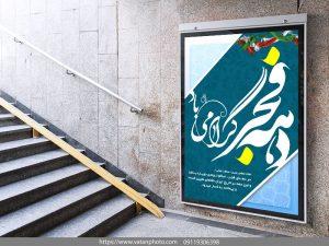 طرح دهه فجر 22 بهمن