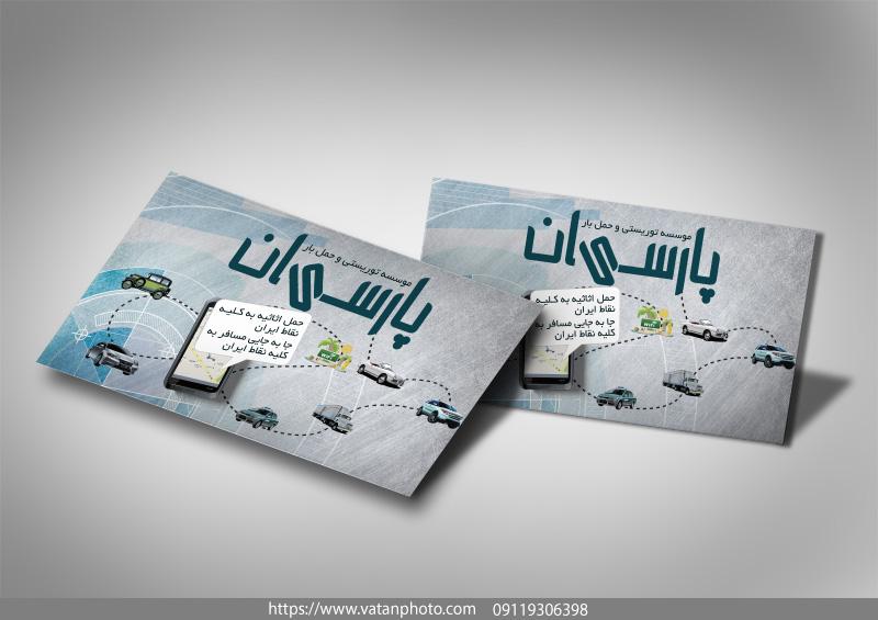 کارت ویزیت توریستی حمل بار