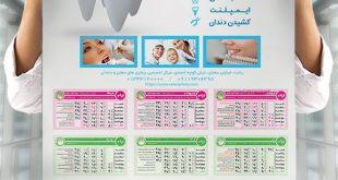 طرح لایه باز تقویم 96 دندانپزشکی