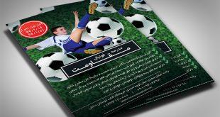 تراکت تبلیغاتی آموزشگاه فوتبال