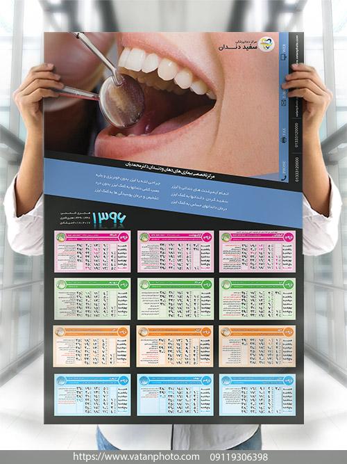 تقویم 96 دندانپزشکی