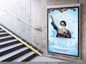 طرح لایه باز دهه فجر 22 بهمن