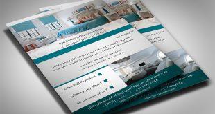 تراکت طراحی دکوراسیون