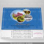تقویم رومیزی طبیعت