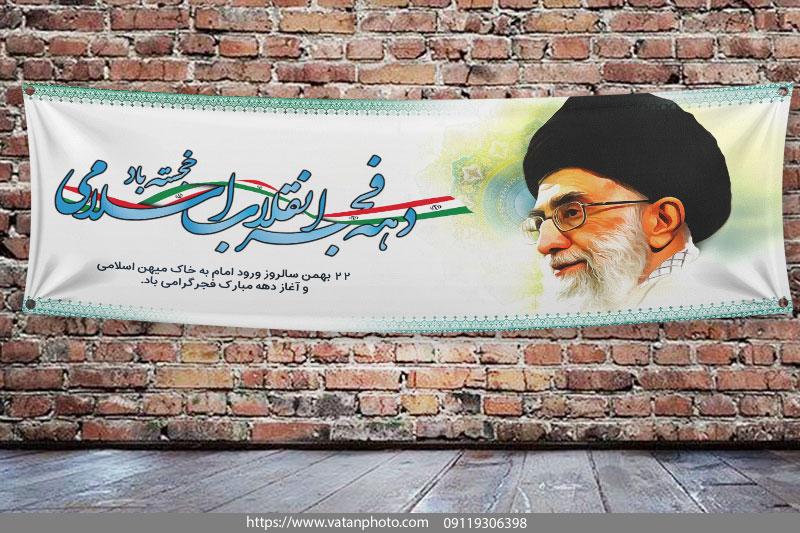 طرح بنر دهه فجر 22 بهمن