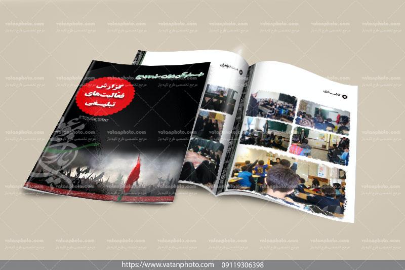 طرح گزارش عملکرد موسسه فرهنگی