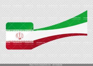 عکس بدون بکگراند پرچم ایران 3